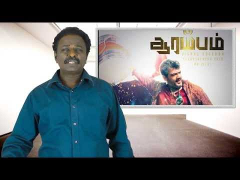Aarrambam Review -  Ajith, Nayantara, Arya, Tapsee | TamilTalkies Travel Video