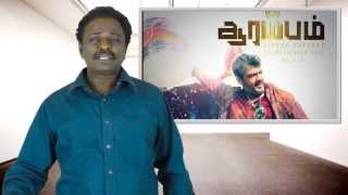 Aarrambam Review -  Ajith, Nayantara, Arya, Tapsee | TamilTalkies