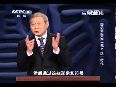 20140103 百家讲坛 国史通鉴(第一部)01 远古时代