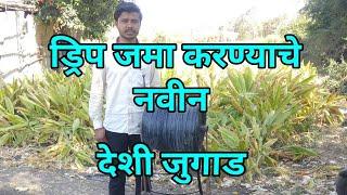 Drip irrigation jama karnyache Desi jugad /ठिबक सिंचन जमा करण्याचे देशी जुगाड