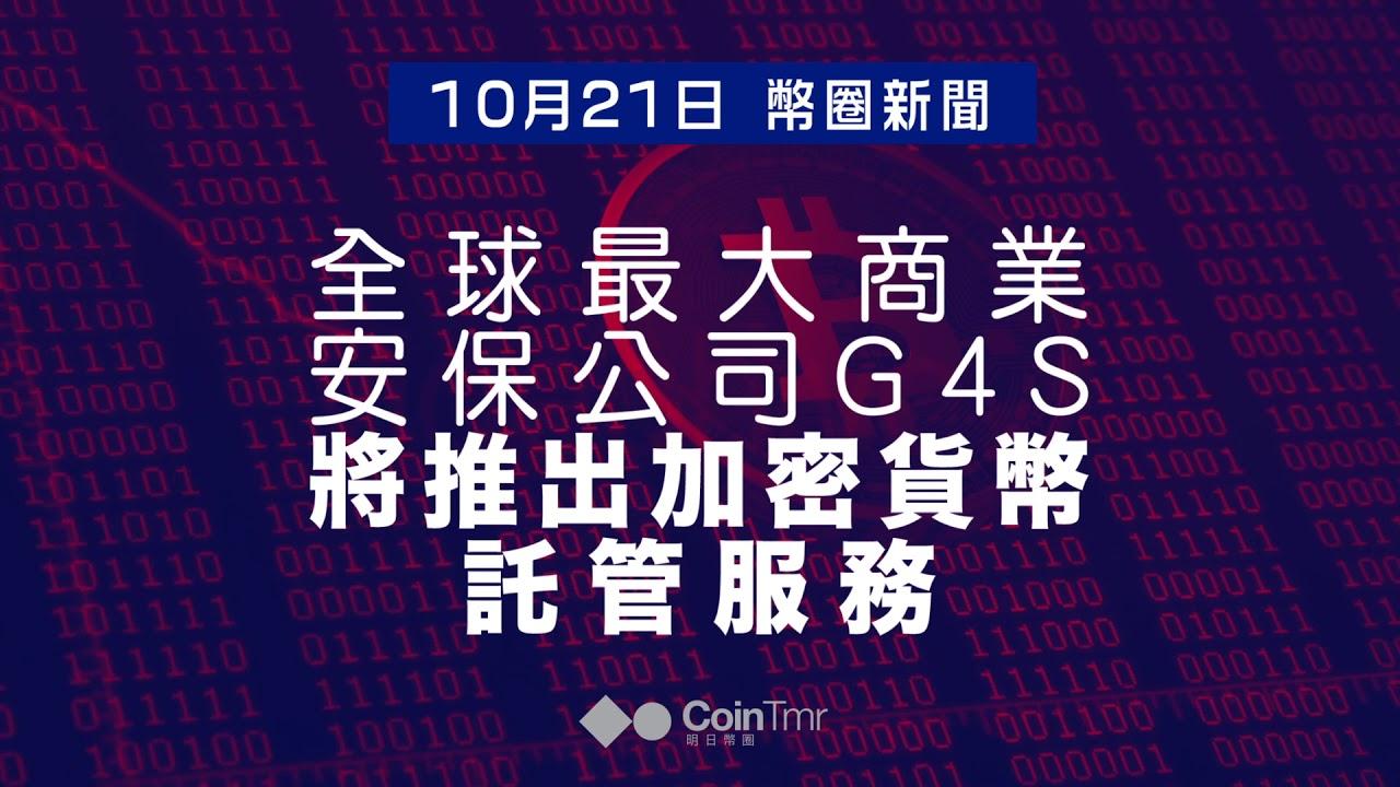 幣圈新聞 | 10月21日 - YouTube