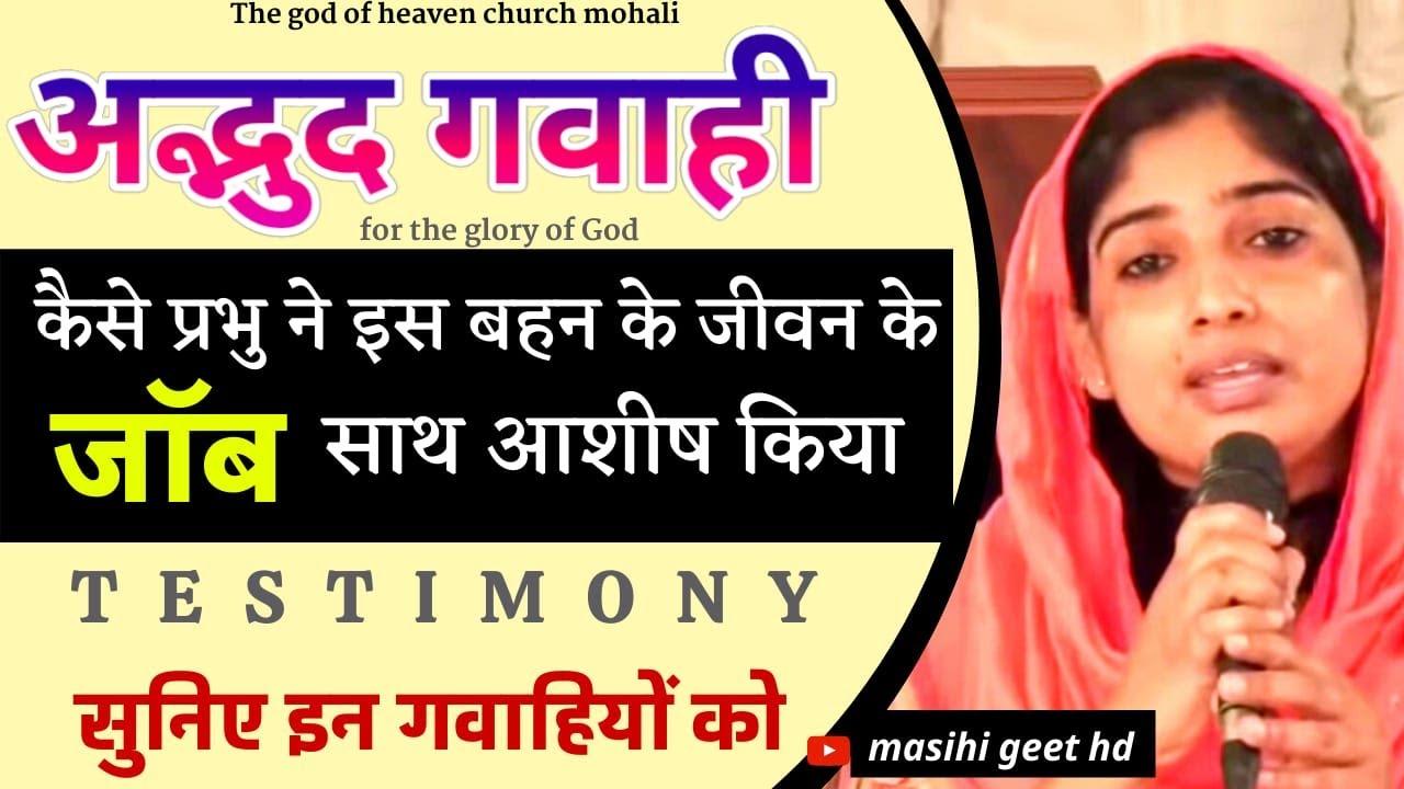 देखें कैसे प्रभु ने इस बहन के जीवन जॉब के साथ आशीष किया | Testimony | Pastor Deepti Prayer Centre