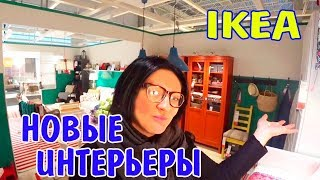 ✿ИКЕА-Новые ИНТЕРЬЕРЫ /Интерьер КУХНИ/ Интерьер ГОСТИННОЙ/ Интерьер СПАЛЬНИ /  IKEA Interior