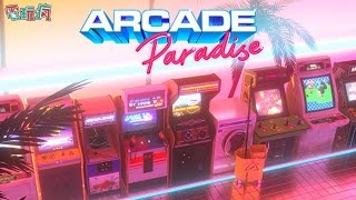 《Arcade Paradise》開一間大型機台電動遊樂場 實現兒時夢想爽爽玩遊戲!