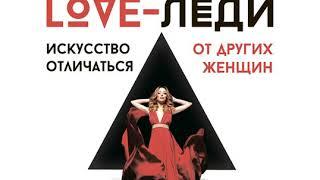 Егор Горд LOVE леди Искусство отличаться от других женщин Аудиокнига