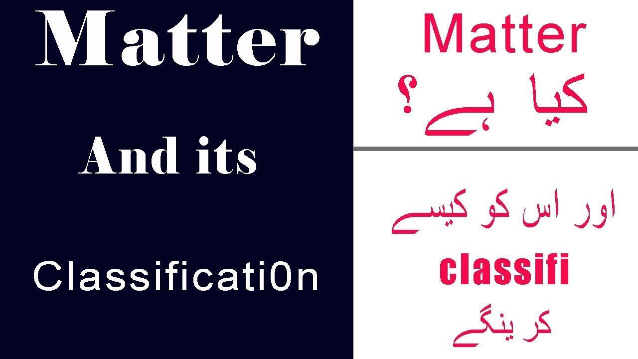 substance meaning in urdu)