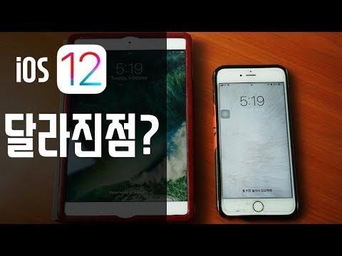 iOS 12 업데이트 후기, 8가지 꼭 알아야 할 달라진 기능 정리