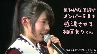 「乙女新党ふわふわサミットVol.5」(2015-03-01)より。 番組内の中学卒...