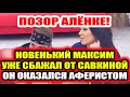 Дом 2 свежие новости - от 13 мая 2020 (Эфир 13.05.2020) От Алены Савкиной сбежал новенький ухажер!