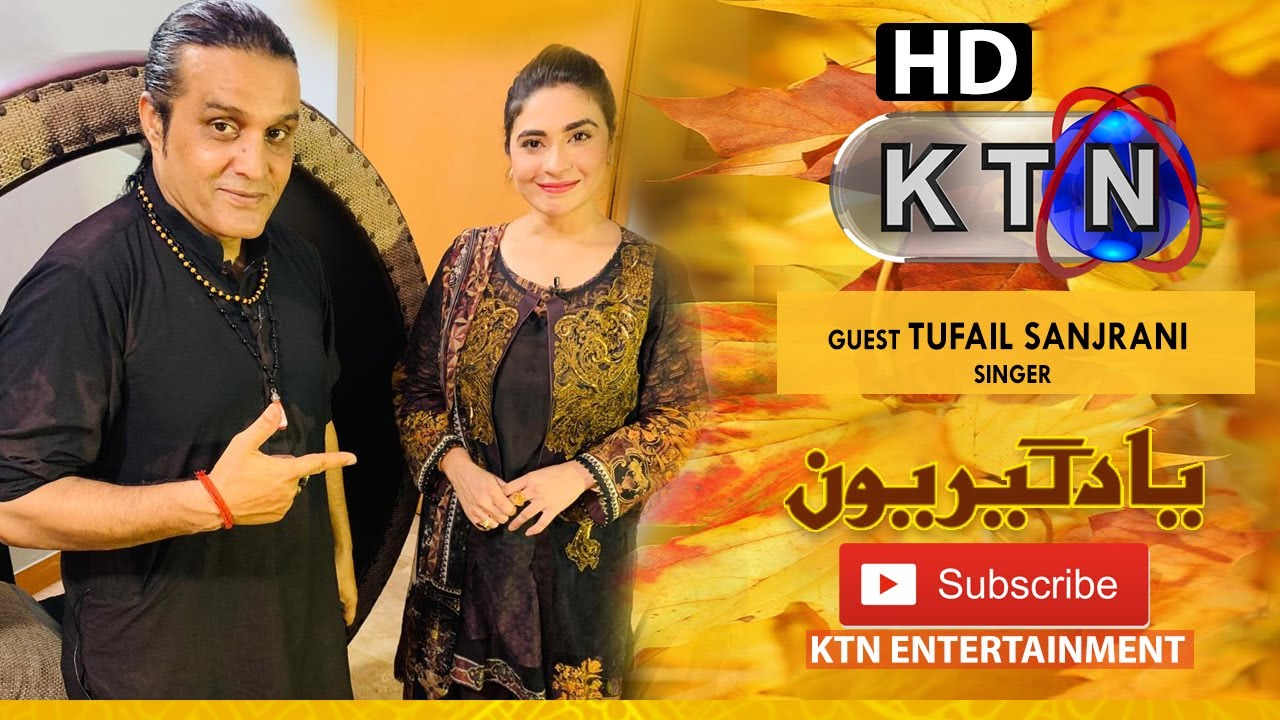 Yaadgiroun | Tufail Sanjrani (Singer) Only On KTN Entertainment