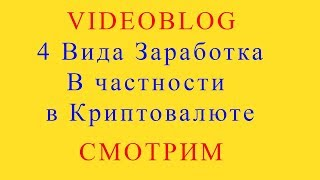 Заработок криптовалюты без вложений на записи и просмотре видео. Монета BitTube и ее добыча.