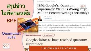 บทเรียนข่าวควอนตัม (ข่าวไอทีควอนตัม ๒๕๖๒-ภาค ๖)|Quantum IT 2019 Year News (#8 Lesson Learn - Q-Thai)