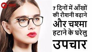 7 दिन में उतारें आँखों का चश्मा | How to improve eyesight naturally at home