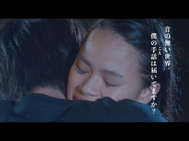 映画予告-映画『僕が君の耳になる』予告編