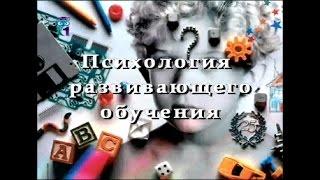 Психология развивающего обучения