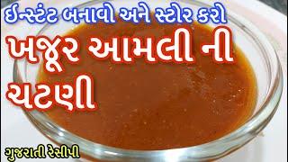 Khajur Aamli ni Chatni - ખજર-આમલન ખટમઠ ચટણ - Dates Tamarind Chutney - Khajur imli ki Chutney