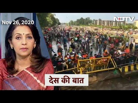 Des Ki Baat: Delhi की तरफ बढ़ रहे हैं आंदोलनकारी किसान