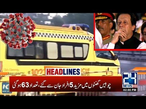 2pm News Headlines |  9 April 2020 |  24 News HD