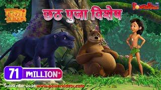 छठ पुजा विशेष | Mowgli Special | हिंदी कहानीयाँ । जंगल बुक | पॉवरकिड्स टी.वी