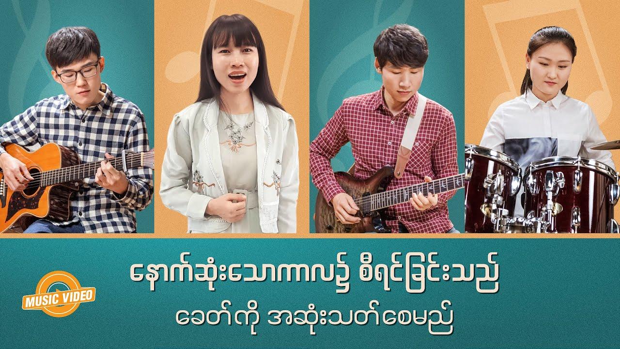 2021 Myanmar Christian Song - နောက်ဆုံးသောကာလ၌ စီရင်ခြင်းသည် ခေတ်ကို အဆုံးသတ်စေမည်