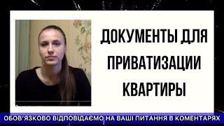 видео Пакет документов для приватизации квартиры