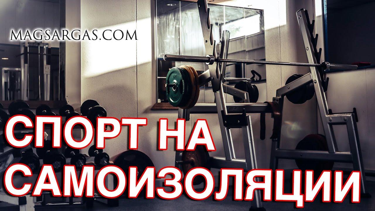 Спорт на Cамоизоляции - Как Заниматься Спортом Дома - Маг Sargas