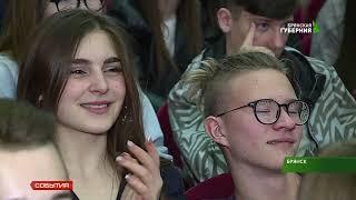 В Брянске состоялась финальная игра Областной школьной лиги КВН 09 04 19