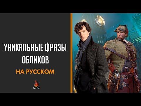 ОЗВУЧКА ОБЛИКОВ: Шерлок Маккри, Фастбол Дзенъятта и Охотница на демонов Сомбра