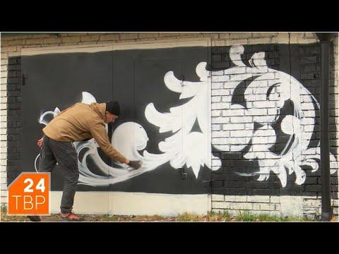 Абрамцево-кудринское граффити создаётся в центре Хотькова   Новости   ТВР24