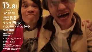 2014.12.8(月)渋谷WWW フジロッ久(仮)ツアー -轍- ファイナル おはよう...