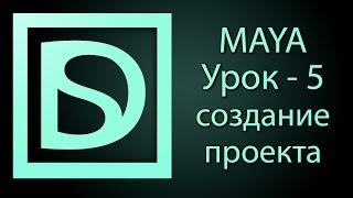Фото Maya для начинающих #5 (создание проекта)