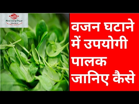How To Lose Weight At Home In Hindi – Spinach Benefits Weight Loss In Hindi – Mind Energy Power