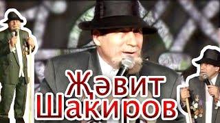 Җәвит Шакиров «Юмор» (Жавит Шакиров) татарча юмор