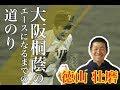 徳山壮磨(大阪桐蔭ー早稲田大学)大阪桐蔭のエースになるまでの道のり