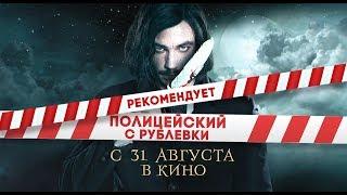 16+ Полицейский жестоко избил знаменитого актера фильма Гоголь