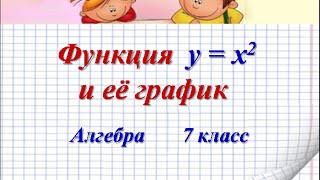 График функция. Алгебра 7 класс.