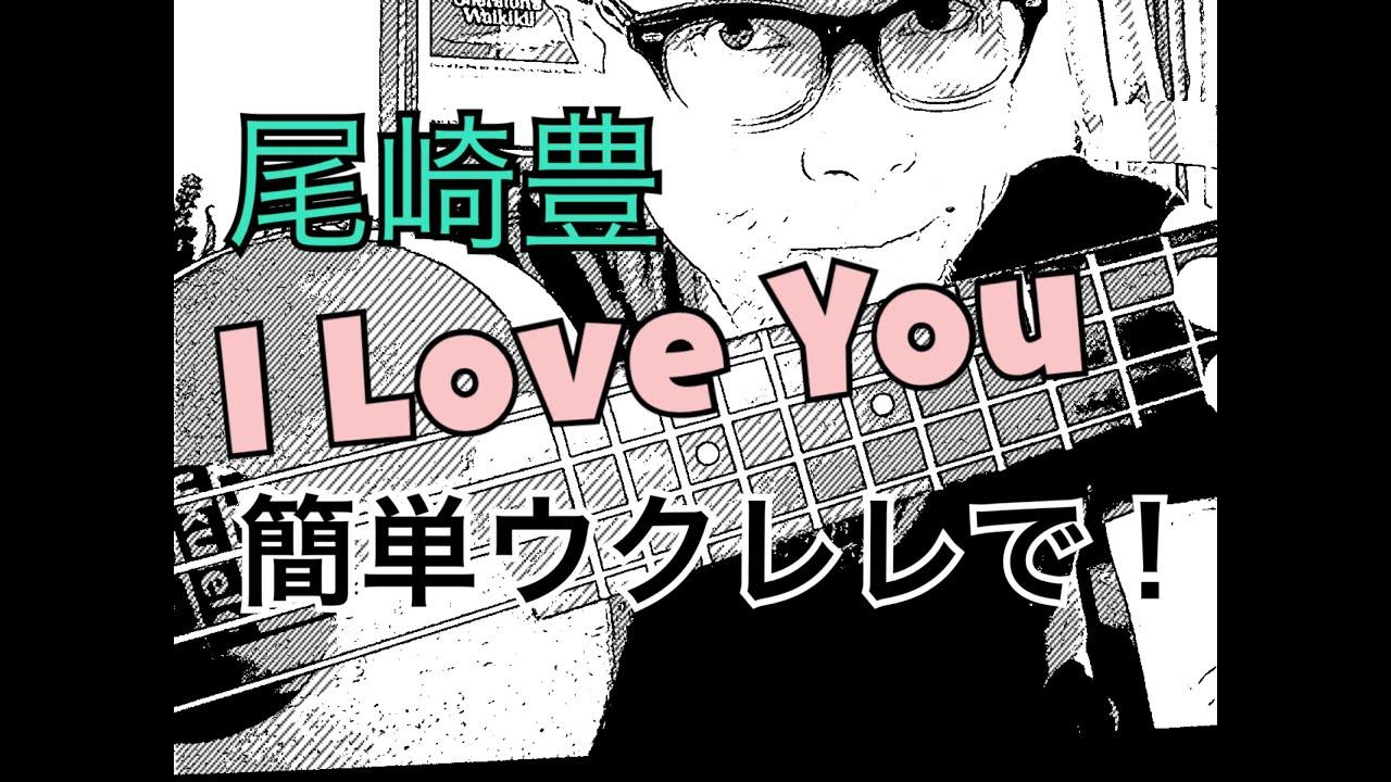 《旧バージョンです2020年版あり》尾崎豊・ I love you ウクレレ 超かんたん版 【コード&レッスン付】GAZZLELE