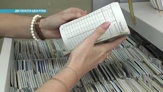 Как украинцы смогут получать сразу две пенсии | Ранок з Україною