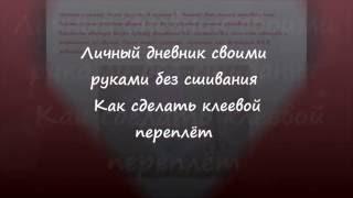 Личный дневник своими руками 👄 Клеевой переплёт в домашних условиях 👄 Мульти-МОДА.TV