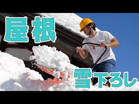 大雪すぎwばあちゃん家の屋根の雪下ろし!