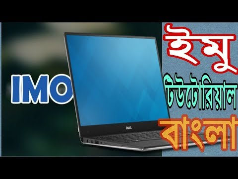 IMO | How To Free Chat And Video Call From Pc Or Laptop | 2018