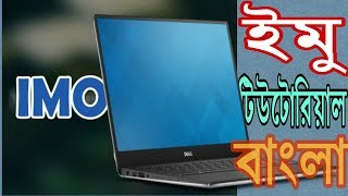 IMO   how to free chat and video call from pc or laptop   2018 screenshot 4