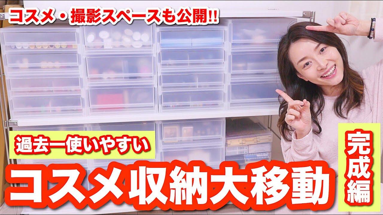 【最新】コスメ収納と撮影スペース大公開!〜コスメもドドンと紹介するよ〜