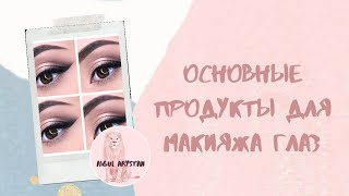 Основные продукты в твоей косметичке для макияжа глаз aigul_pro_vizazh BeautyPride