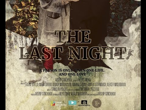 THE LAST NIGHT (2015) TRAILER