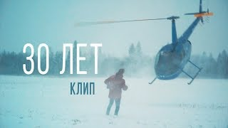 Download ЛАРИН — 30 ЛЕТ- Mp3 and Videos