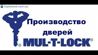 Производство дверей Mul-t-lock