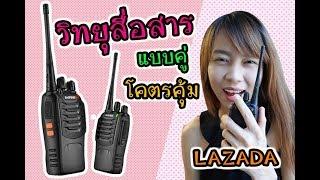รีวิว วิทยุสื่อสาร แบบคู่ สาวๆใช้ง่าย ราคาไม่เกิน 1,000  จาก LAZADA screenshot 4