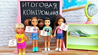 КОНТРОЛЬНАЯ РАБОТА - ВОТ ТАК ПОВОРОТ. Про школу. Играем в куклы Барби в школе