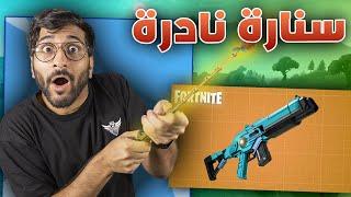 Fortnite || تحدي أسلحة السنارة النادرة 😍🎣 !!(( أسلحتها رهيبة 🔥 )) !!  فورت نايت